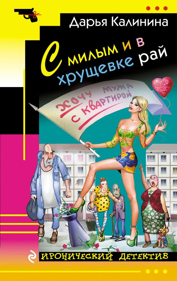 Дарья Калинина - С милым и в хрущевке рай