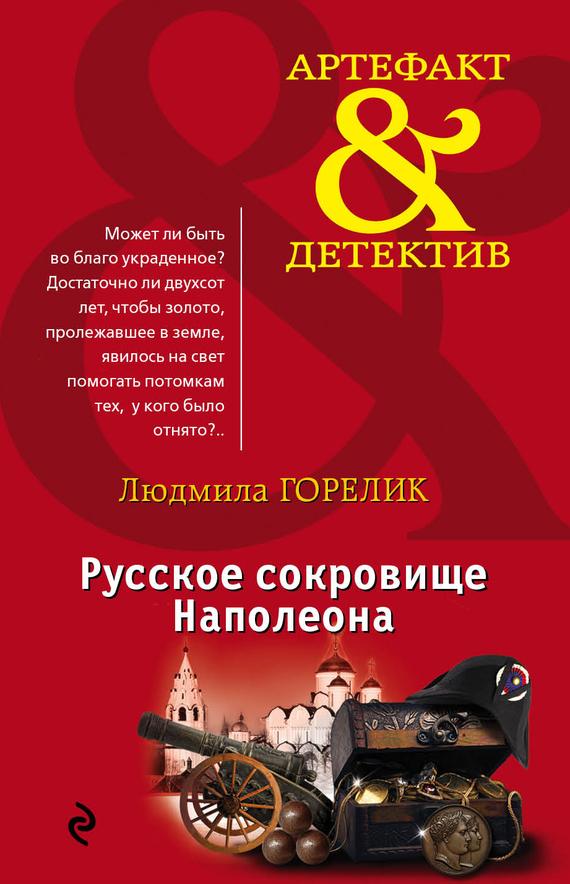 Людмила Горелик Русское сокровище Наполеона днепр 11 в магазине