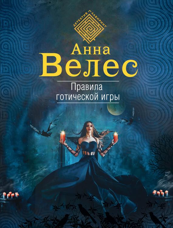 Анна Велес - Правила готической игры