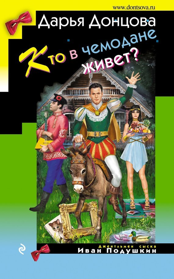Обложка книги Кто в чемодане живет?, автор Дарья Донцова