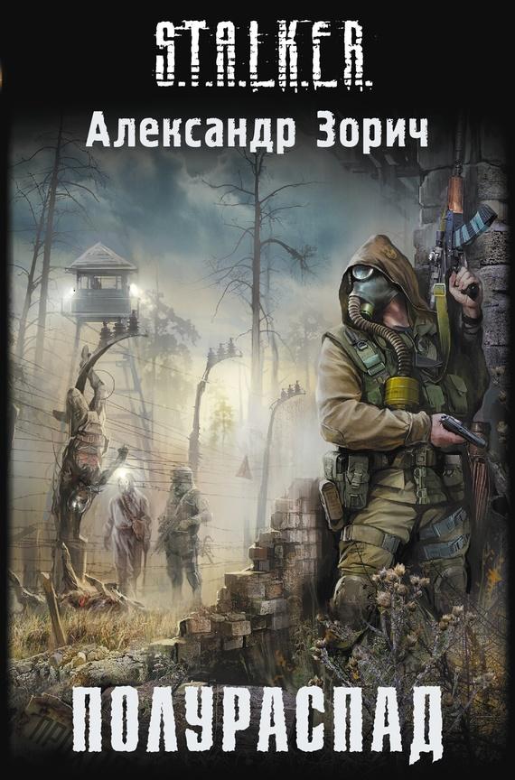 Обложка книги Полураспад, автор Александр Зорич