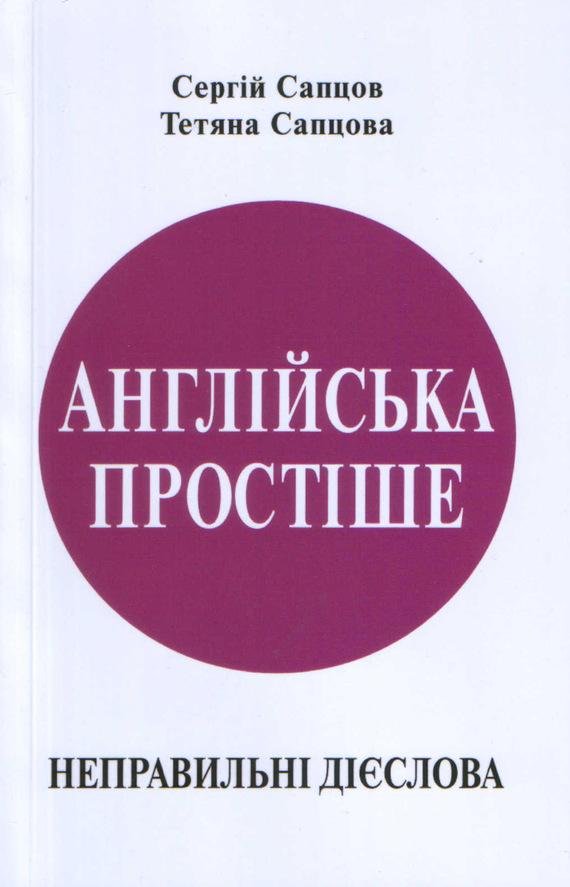 Сергей Сапцов бесплатно