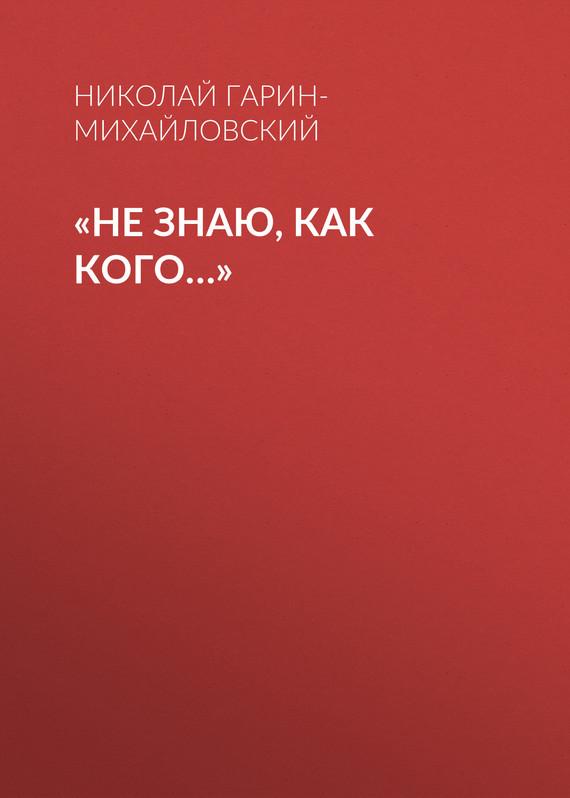 «Не знаю, как кого…»