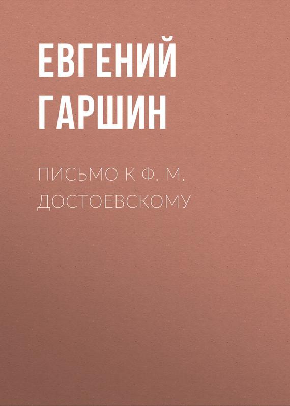 Письмо к Ф. М. Достоевскому