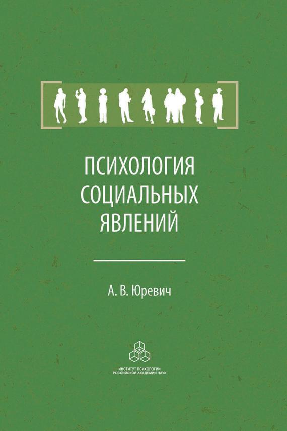 Андрей Юревич - Психология социальных явлений