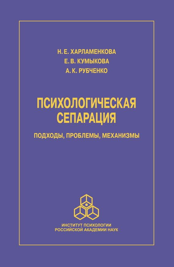 Н. Е. Харламенкова бесплатно