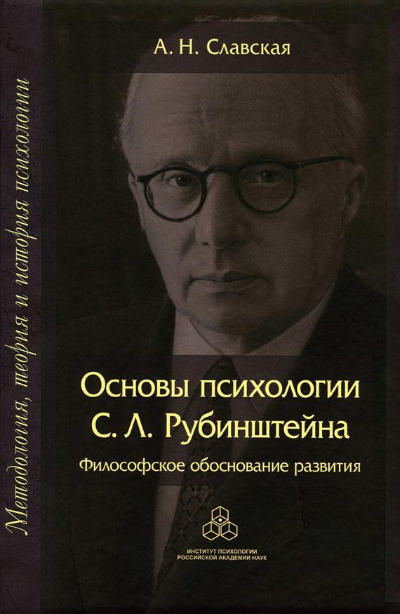 А. Н. Славская бесплатно