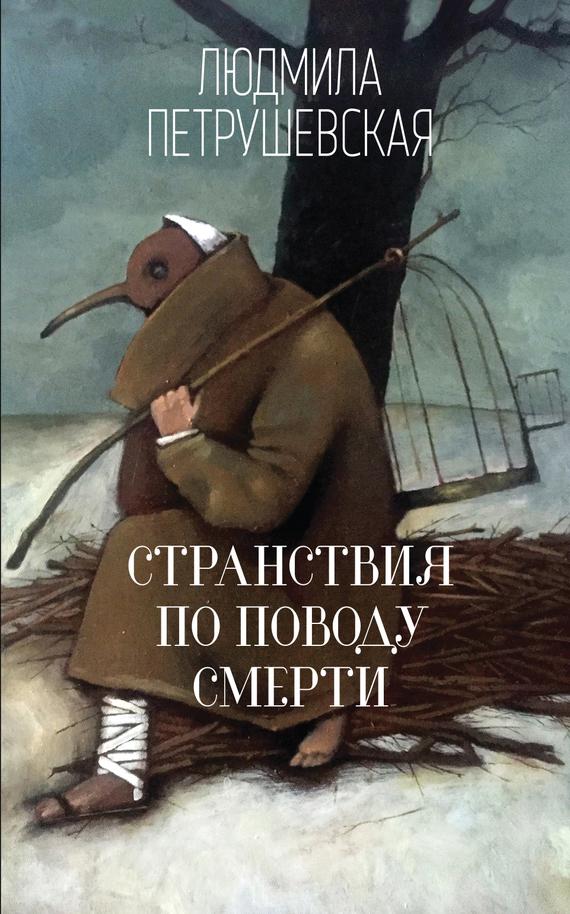 Людмила Петрушевская бесплатно