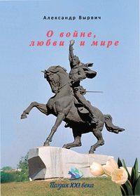 Александр Вырвич - О войне, любви и мире