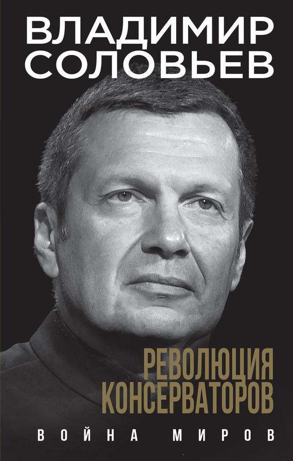 Владимир Соловьев бесплатно
