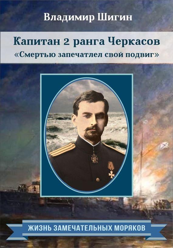Владимир Шигин Капитан 2 ранга Черкасов. Смертью запечатлел свой подвиг
