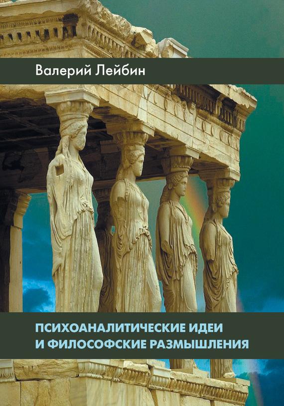 Обложка книги Психоаналитические идеи и философские размышления, автор Валерий Лейбин