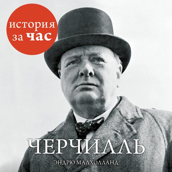 Эндрю Малхолланд Черчилль даунинг д война и мир в футболе коллекционное издание