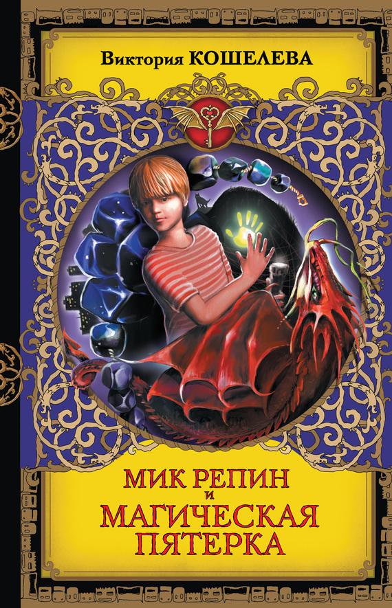 Виктория Кошелева - Мик Репин и Магическая Пятерка