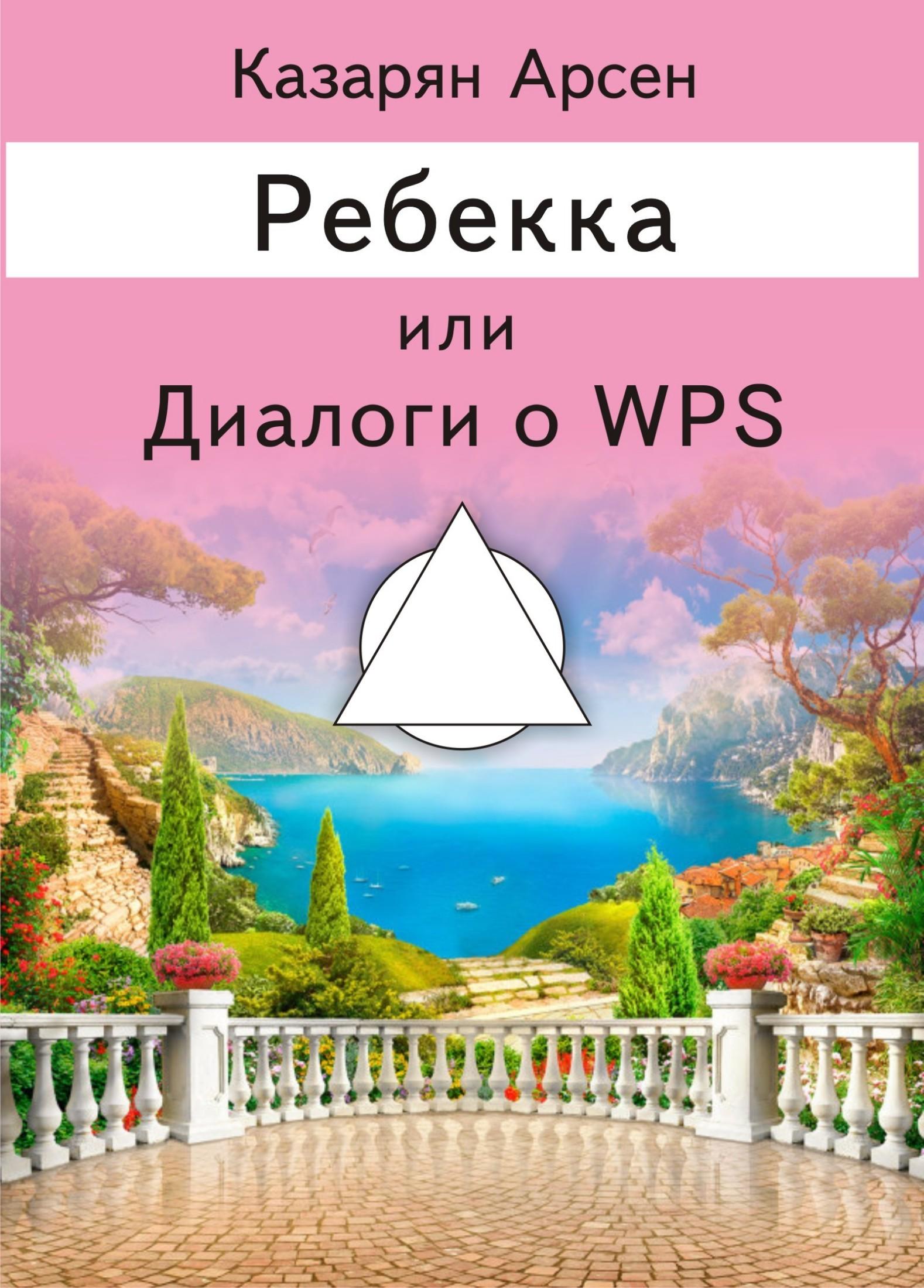 Арсен Суренович Казарян Ребекка, или Диалоги о WPS арсен даллан между небом игаражами