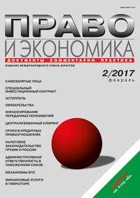 Отсутствует - Право и экономика №2/2017