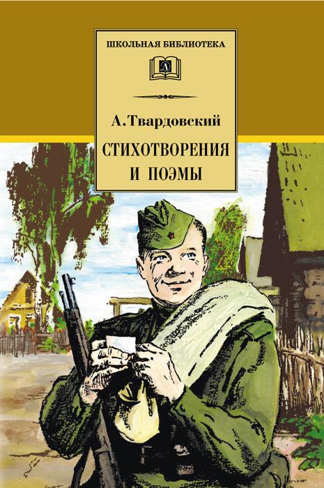 Александр Трифонович Твардовский Стихотворения и поэмы александр коровенков поэмы