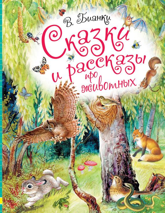 Обложка книги Сказки и рассказы про животных, автор Виталий Бианки