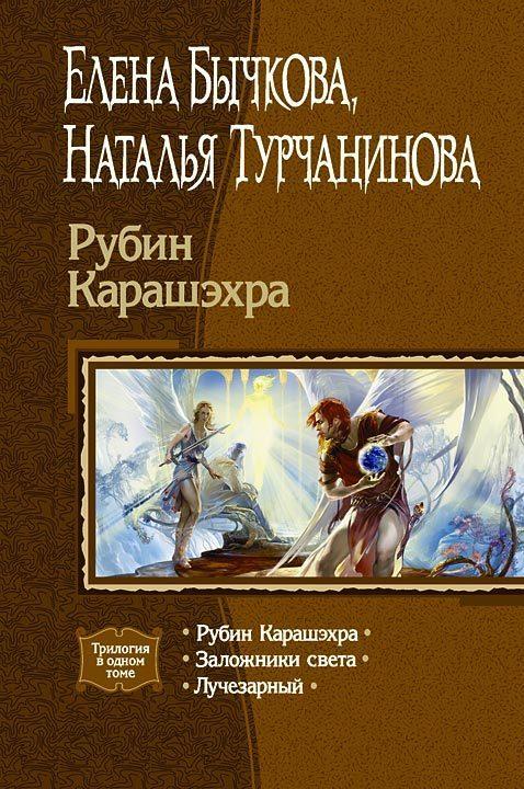 Наталья Турчанинова, Елена Бычкова - Рубин Карашэхра (Сборник)