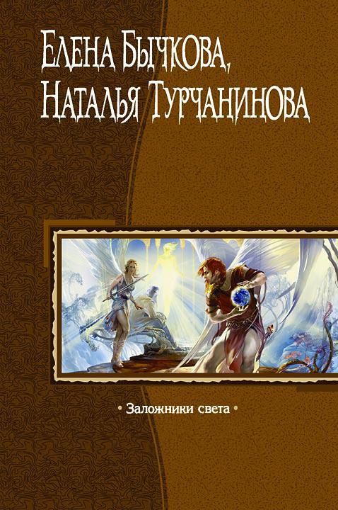 Заложники Света ( Наталья Турчанинова  )
