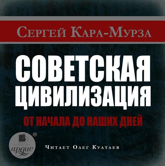 Сергей Кара-Мурза Советская цивилизация от начала до наших дней кара мурза с г и др оранжевая мина