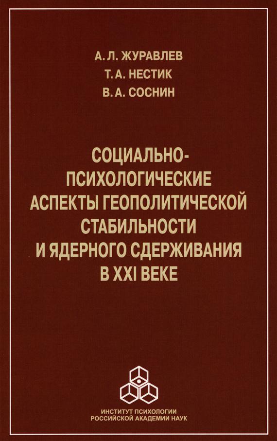 Социально-психологические аспекты геополитической стабильности и ядерного сдерживания в ХХI веке