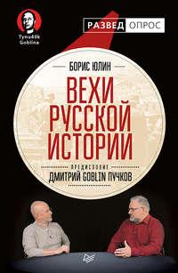 Дмитрий Goblin Пучков - Вехи русской истории