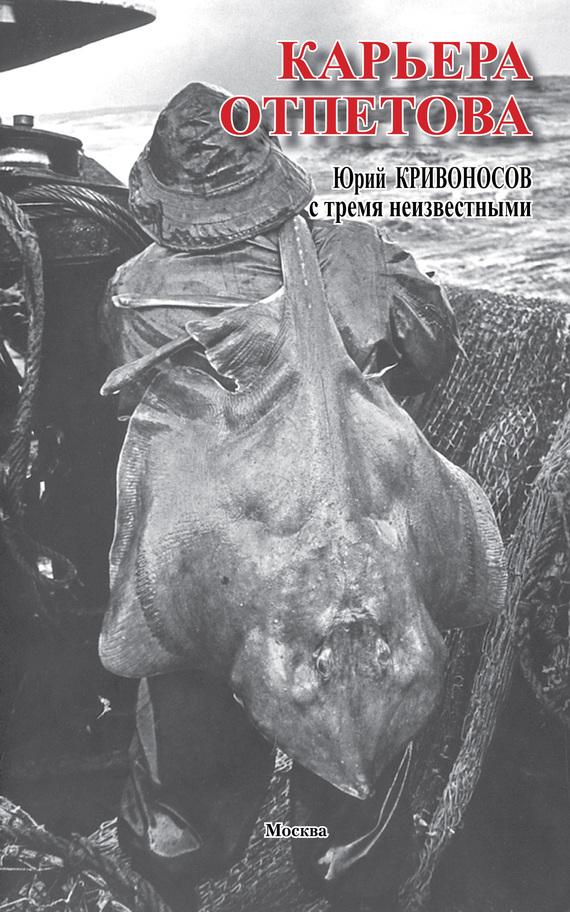 Юрий Кривоносов бесплатно