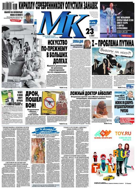 МК Московский Комсомолец 183-2017