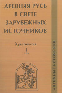 - Древняя Русь в свете зарубежных источников. Том I. Античные источники