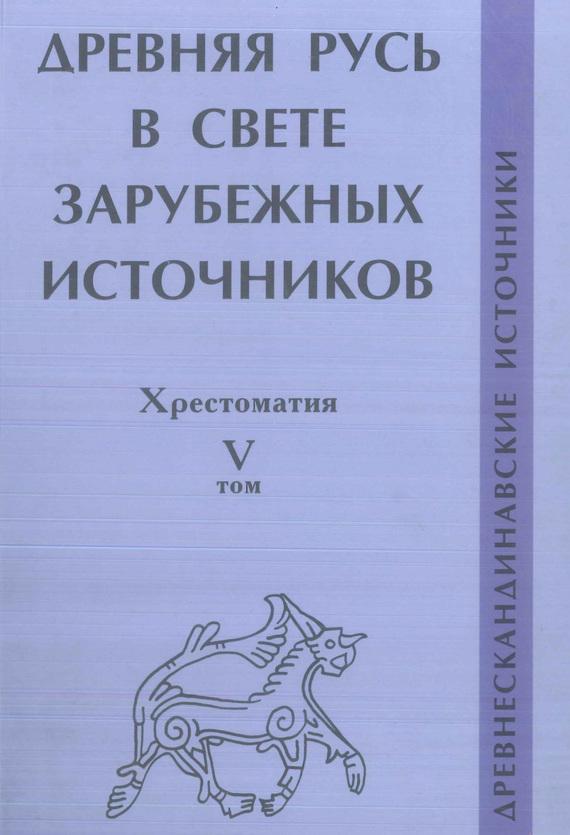 Отсутствует Древняя Русь в свете зарубежных источников. Том V. Древнескандинавские источники сага о нагасаки