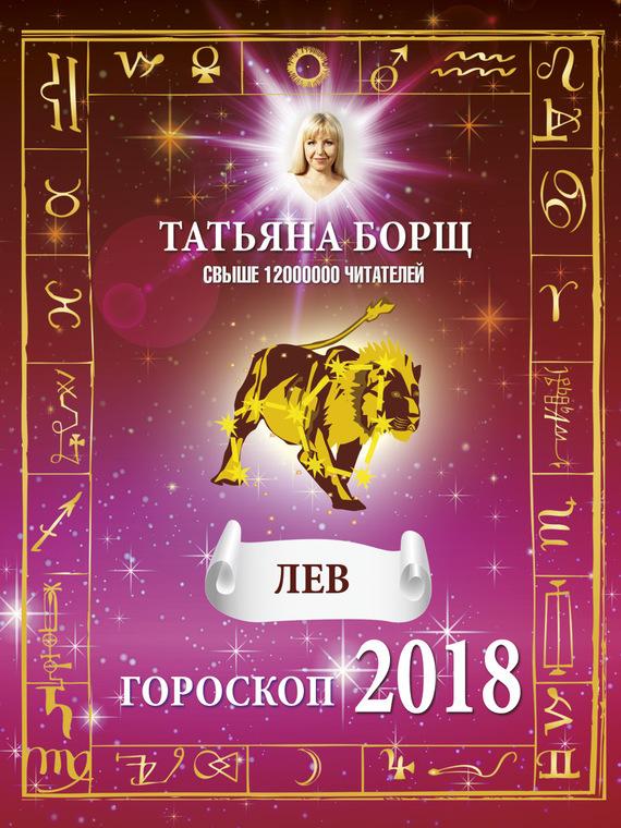 Татьяна Борщ Лев. Гороскоп на 2018 год татьяна борщ год желтой собаки гороскоп на 2018