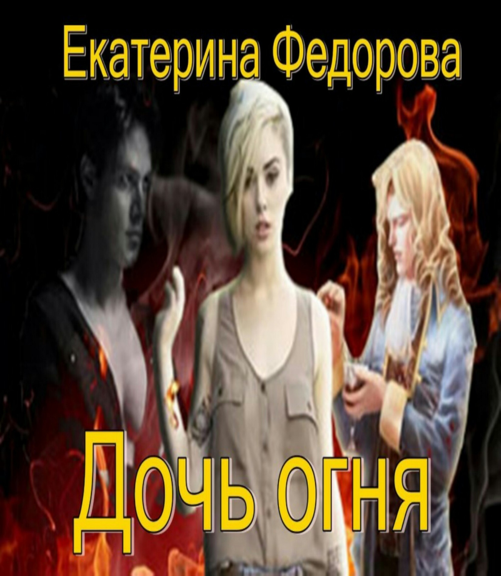 Екатерина Федорова - Дочь огня