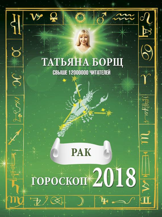 Татьяна Борщ Рак. Гороскоп на 2018 год самые лучшие гадания на успех и удачу