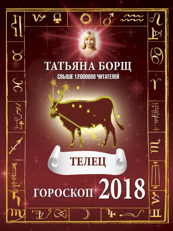 Татьяна Борщ Телец. Гороскоп на 2018 год самые лучшие гадания на успех и удачу