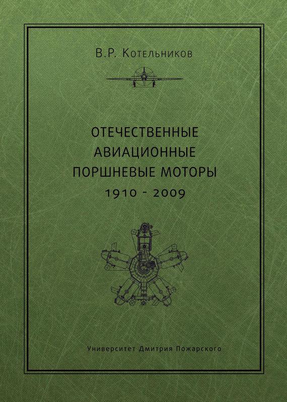 Владимир Котельников Отечественные авиационные поршневые моторы. 1910–2009 шаговые моторы в украине