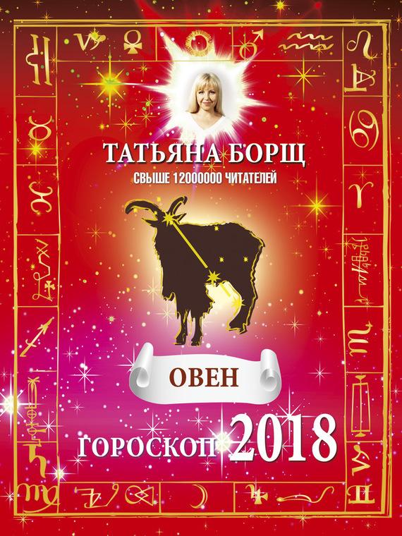 Татьяна Борщ Овен. Гороскоп на 2018 год самые лучшие гадания на успех и удачу