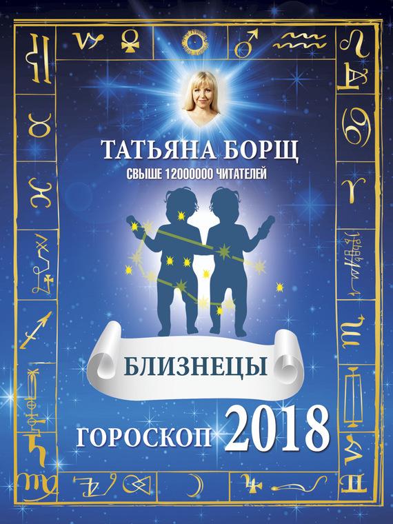 Татьяна Борщ Близнецы. Гороскоп на 2018 год самые лучшие гадания на успех и удачу