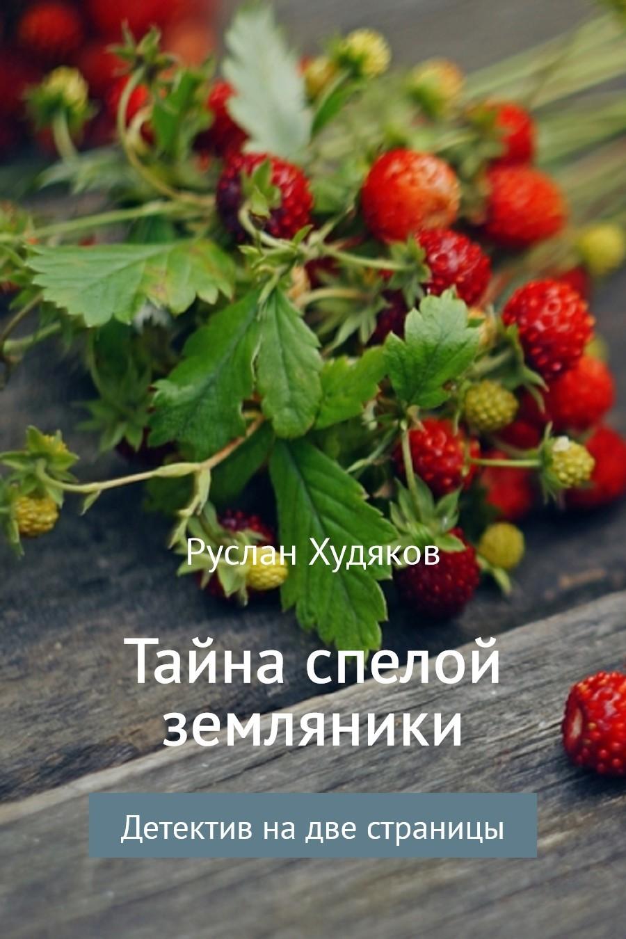 Тайна спелой земляники ( Руслан Худяков  )