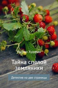 Руслан Худяков - Тайна спелой земляники