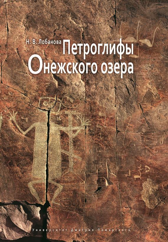 Н. В. Лобанова бесплатно
