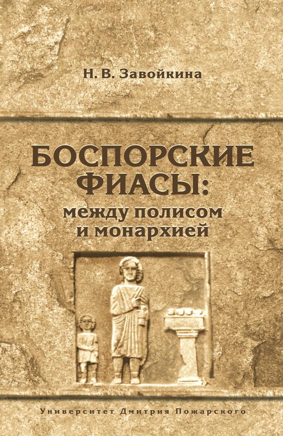 Наталья Завойкина бесплатно
