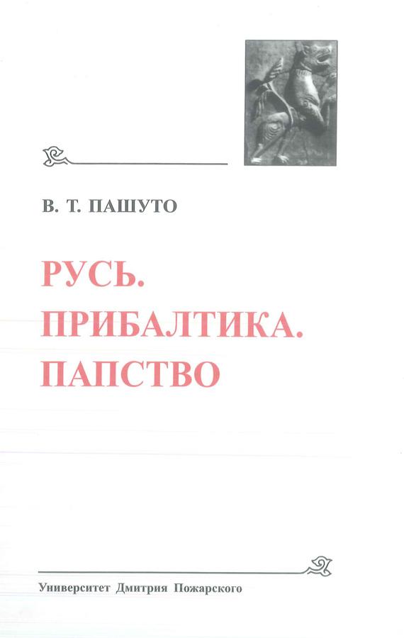 Владимир Пашуто Русь. Прибалтика. Папство крот истории