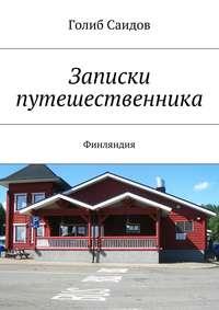 Голиб Саидов - Записки путешественника. Финляндия