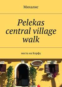 Михалис - Pelekas central village walk. Места на Корфу