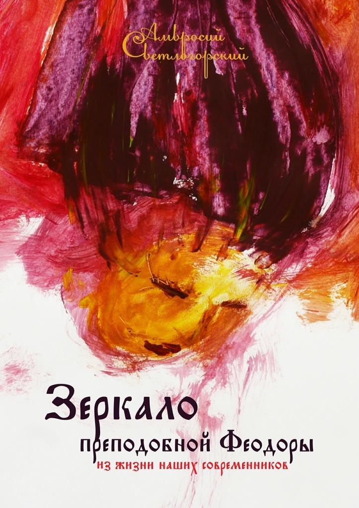 Обложка книги Зеркало преподобной Феодоры. Изжизни наших современников, автор Амвросий Светлогорский