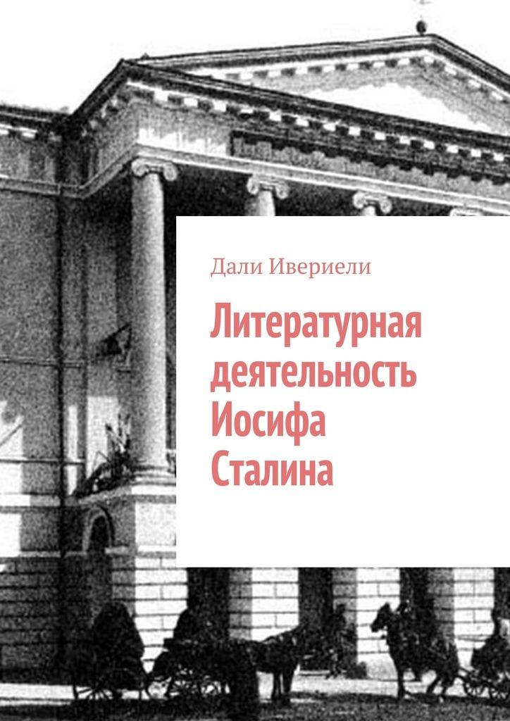 Дали Ивериели Литературная деятельность Иосифа Сталина плакаты сталина в москве