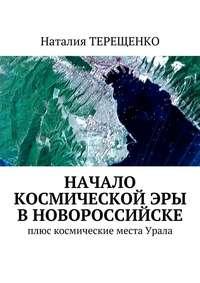Наталия Терещенко - Начало космической эры в Новороссийске. Плюс космические места Урала