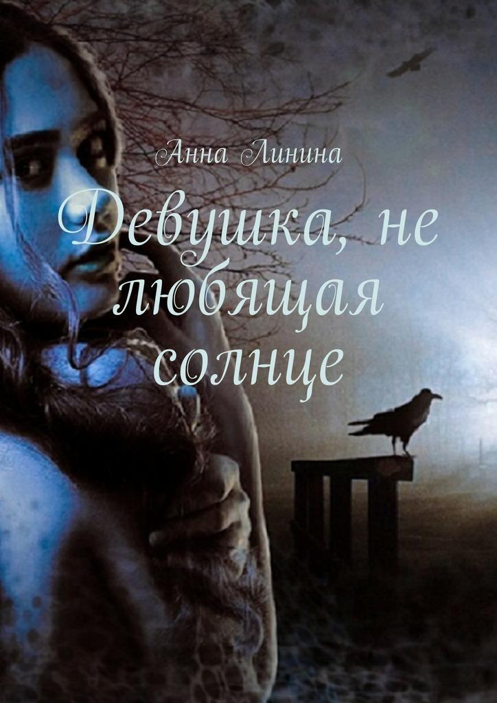 Анна Линина Девушка, не любящая солнце