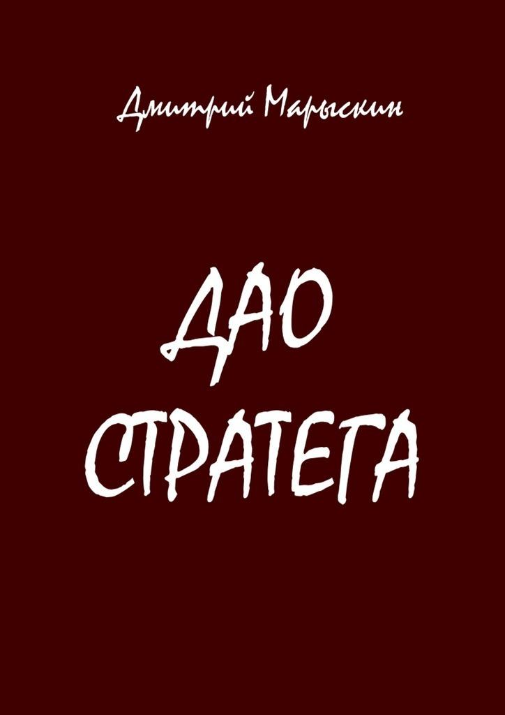Дмитрий Марыскин Дао стратега дмитрий марыскин найди свою радость или счастье отприроды